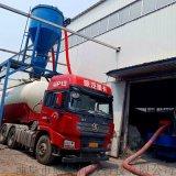 散水泥气力输送机 自吸式干灰粉料装车机 负压吸灰机