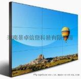液晶拼接屏LCD顯示屏LG55寸3.5拼縫