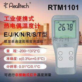 RTM1101 K型热电偶温度表非接触式温度测量仪