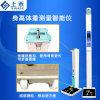 鄭州身高體重血壓測量-健康體檢儀