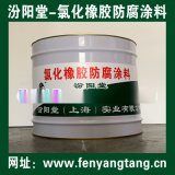 氯化橡膠防腐塗料、適用於大壩的面板防滲等