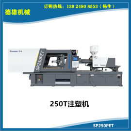 卧式曲肘 PET系列高精密注塑机 SP250PET