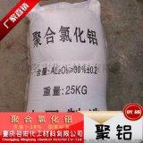 重庆四川聚合氯化铝絮凝剂聚氯化铝脱色剂厂家直销