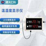 建大仁科 485空气温湿度传感器
