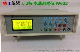 深圳德工仪器 手机电池综合测试仪(W602)