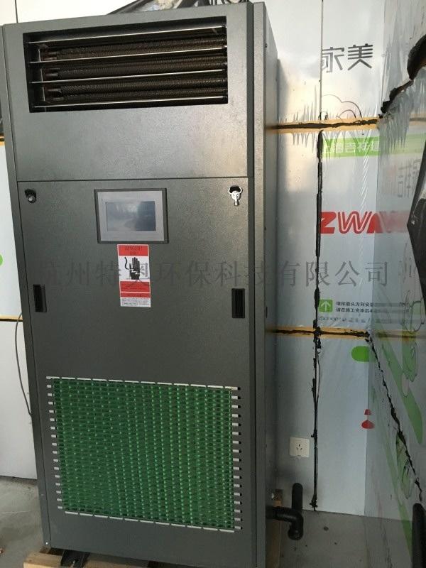 恆溫恆溼機,室內控溼控溫設備,百科特奧恆溫恆溼機