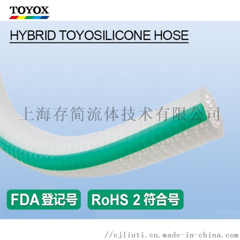TOYOX(東洋克斯)食品醫藥管 HTSI