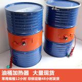 油桶硅胶加热带硅橡胶加热圈/板/套
