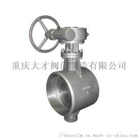 D963W电动焊接式蝶阀,重庆电动阀门全国供应