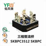 三相整流桥堆SKBPC3512 SKBPC封装 YFW/佑风微品牌