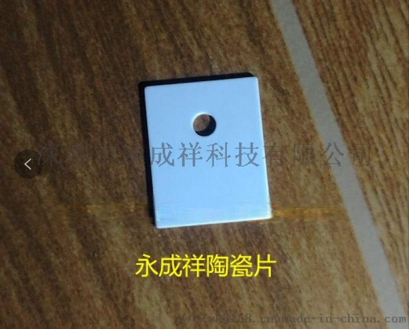 永成祥氧化铝导热陶瓷片20*25孔径4mm