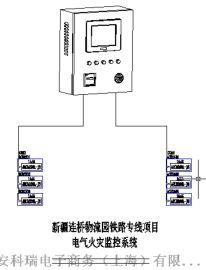 新疆连桥物流园铁路专用线项目电气火灾监控系统