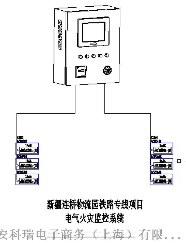 新疆连桥物流园铁路线项目电气火灾监控系统