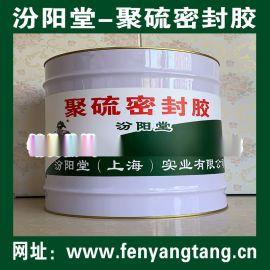 聚**密封胶、良好的防水性、耐化学腐蚀性能