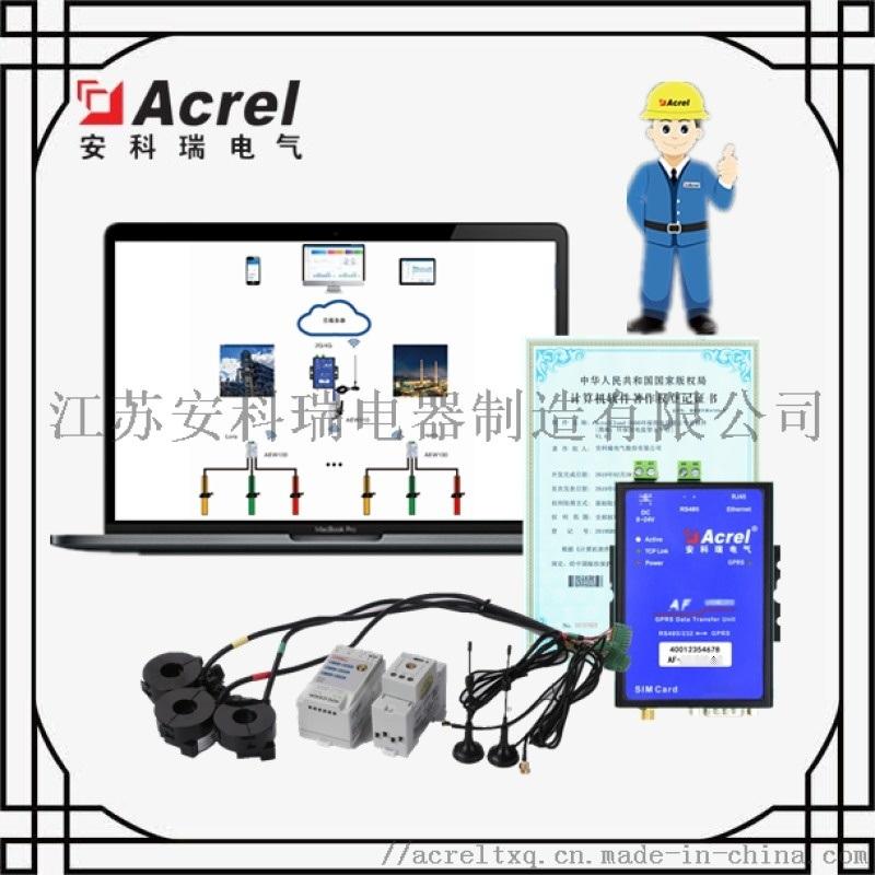 湖南湘潭环保设备用电智能监管下发文件