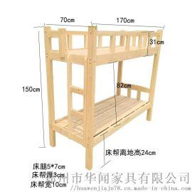 河南省郑州市**家具公司供应上下床实木床学生床