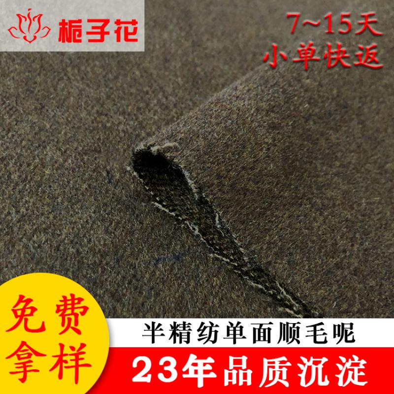 厂家直销现货半精纺时装单面顺毛呢面料