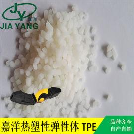 嘉洋橡塑全新料改性的TPE包胶料,TPE粘ABS