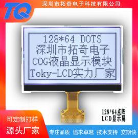 12864点阵屏液晶显示模块单色LCD定制