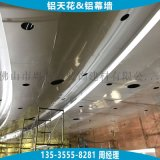 會議廳吊頂造型鋁單板 禮堂吊頂造型弧形鋁板天花