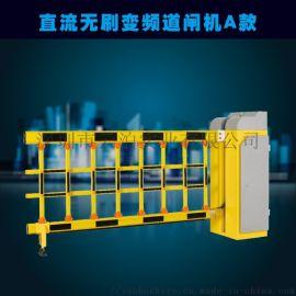 出入口管理设备-道闸