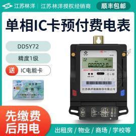 林洋单相IC卡电表DDSY72预付费电子式电能表