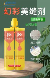环氧树脂美缝剂