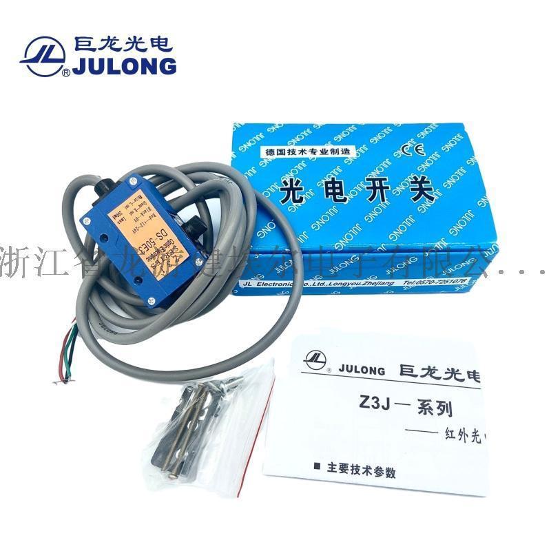 巨龙Z3J-DS50E3红外光电传感器,制袋机放料