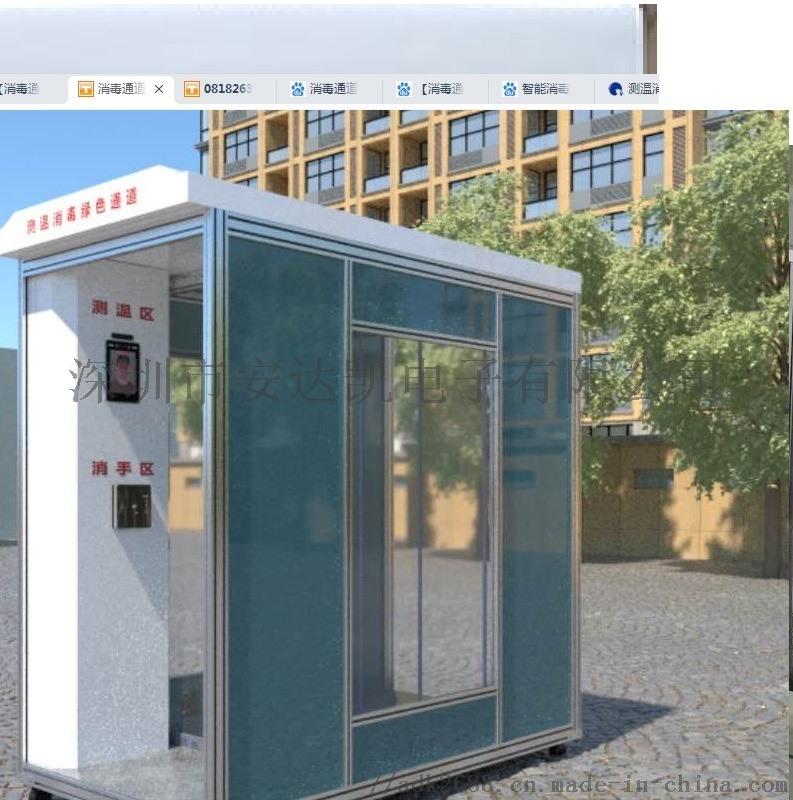 广东移动测温通道 异常体温自动报  移动测温通道设备