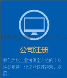 公司注册各种类型的特点