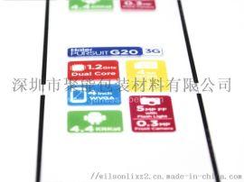 合成纸标签/高新材料标签
