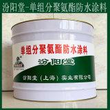 單組分聚氨酯防水塗料、現貨銷售、單組分聚氨酯塗料