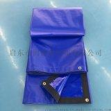藍色防水布遮雨汽車油布帆布遮陽防曬戶外防雨布廠家