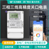 杭州华立DSZ331三相三线智能抄表电表0.2S级