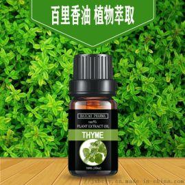 百里香油香熏精油植物精油单方精油
