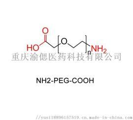 COOH-PEG-NH2羧基聚乙二醇氨基试剂1g