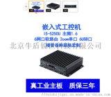 微型軟路由工控機I5-5250u雙核1.6