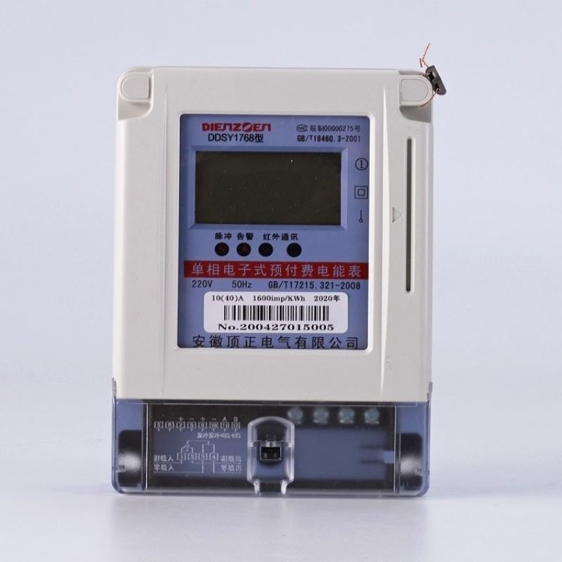 有线远程485单相电表lora电表