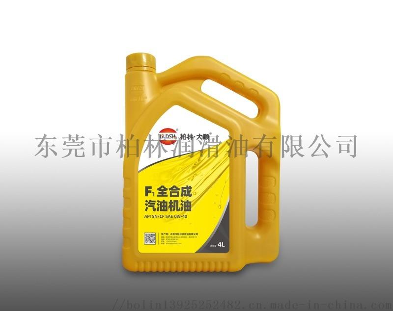 中海油大順品牌車輛F1全合成汽油機油