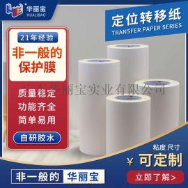 PET保护膜、PE保护膜、不锈钢保护膜