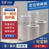 PET保護膜、PE保護膜、不鏽鋼保護膜