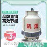 凯讯冷却塔 20T制冰机压塑机冷却塔工厂直销