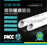 铝塑PPR复合管明装管暖气片  管道