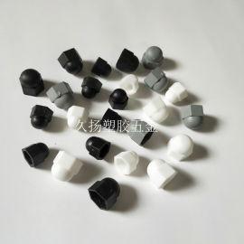 M6M8六角塑料螺母盖帽黑白色现货可定制