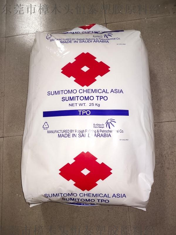 聚烯烴彈性體聚合物TPO 903HE 盤蓋注塑料