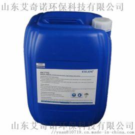 灰水阻垢剂AK-610生产厂家