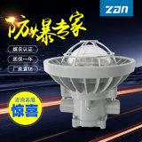 礦用隔爆型LED巷道燈防爆巷道燈dgs24w