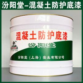 混凝土防护底漆、生产销售、混凝土防护底漆、涂膜坚韧
