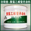 聚氯乙烯瑩丹塗料、生産銷售、聚氯乙烯瑩丹塗料