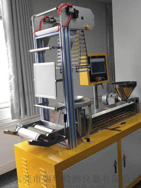 吹膜机质量有保障 锡华小型聚丙烯吹膜